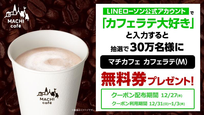 20171227_machicafedaisuki_g_4.jpg