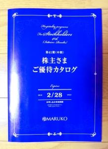 マルコ株主優待カタログ