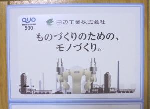 田辺工業株主優待