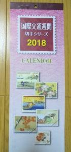 国際文通週間切手カレンダー