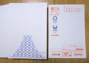 東京オリンピック記念限定年賀状