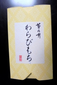 菊乃井わらびもち