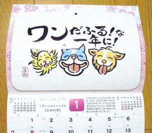 ニチリョクカレンダー