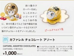 ANAカファレルチョコレートアソート