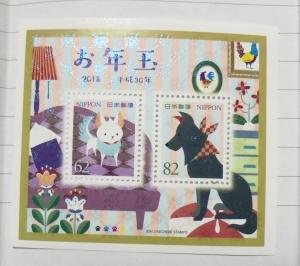 2018お年玉記念切手シート