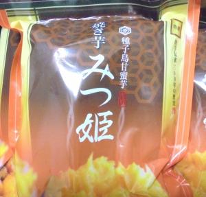 ダイコク電機株主優待焼きイモ