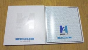 ヒューリック株主優待カタログ
