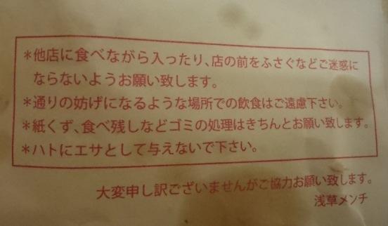 浅草メンチ05