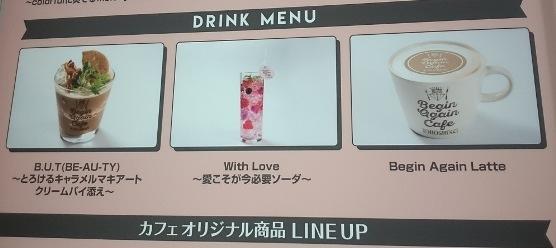 東方神起初のカフェ10