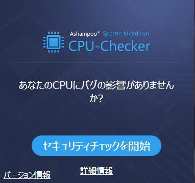 スペクター・メルトダウンCPUチェッカー01