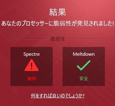スペクター・メルトダウンCPUチェッカー04