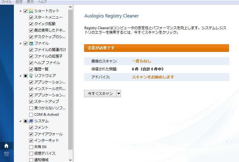 Auslogics Registry Cleaner 03