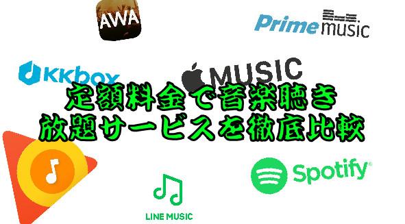 音楽聴き放題サービス比較31