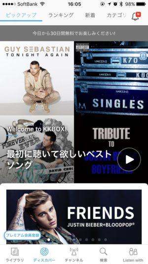 音楽聴き放題サービス6KKBOX