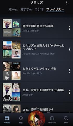 音楽聴き放題サービス5AmazonPrimeMusic