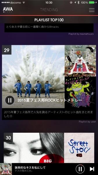 音楽聴き放題サービス4AWA