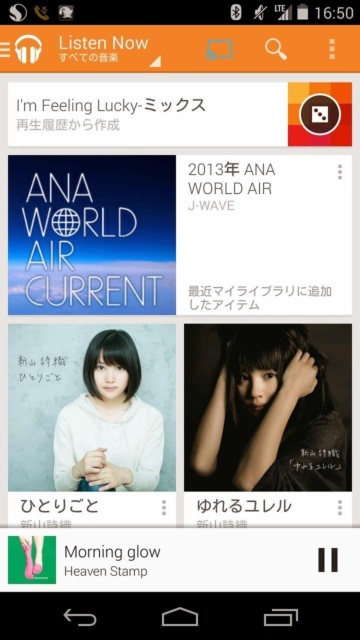 音楽聴き放題サービス3GooglePLAY Music
