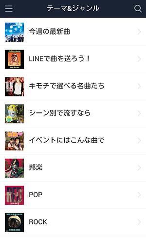 音楽聴き放題サービス8LINE MUSIC