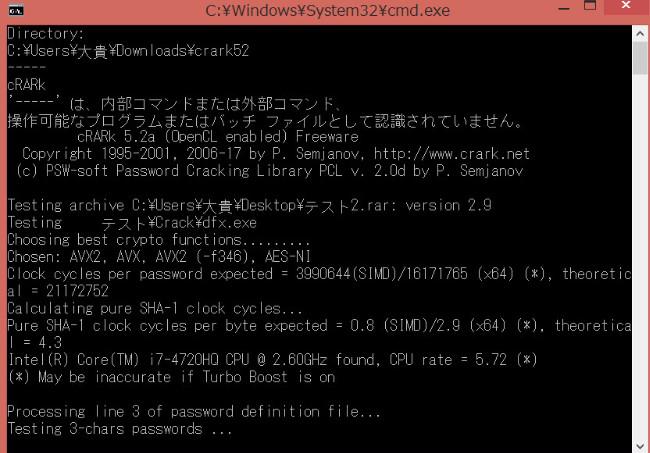 パスワードを高速解析1 05-36-52-427