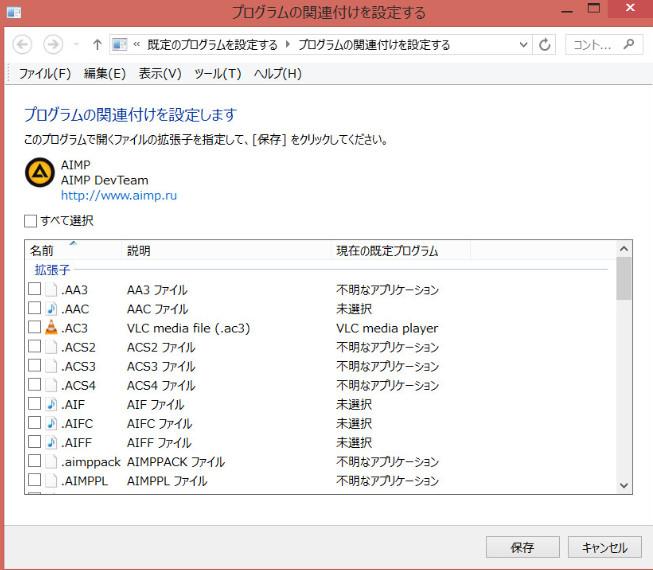 AIMPの使い方3-32-55-665