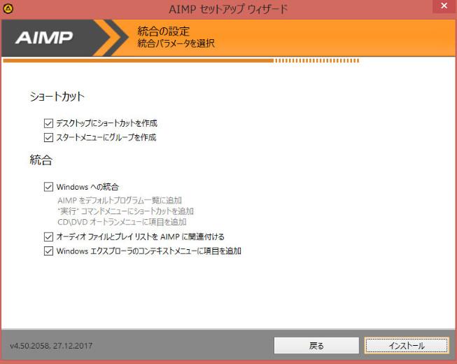 AIMPの使い方3 23-32-43-525