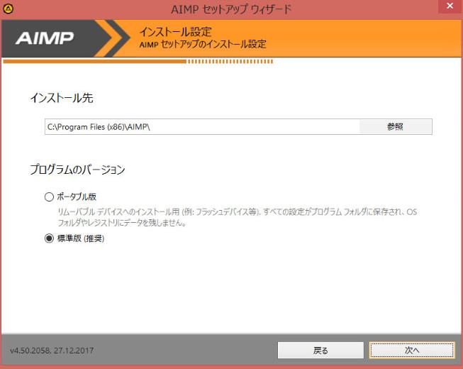 AIMPの使い方02-23 23-32-41-099