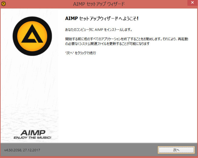 AIMPの使い方3 23-32-35-120