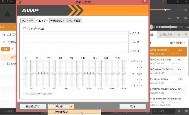 AIMPの使い方 23-35-44-097