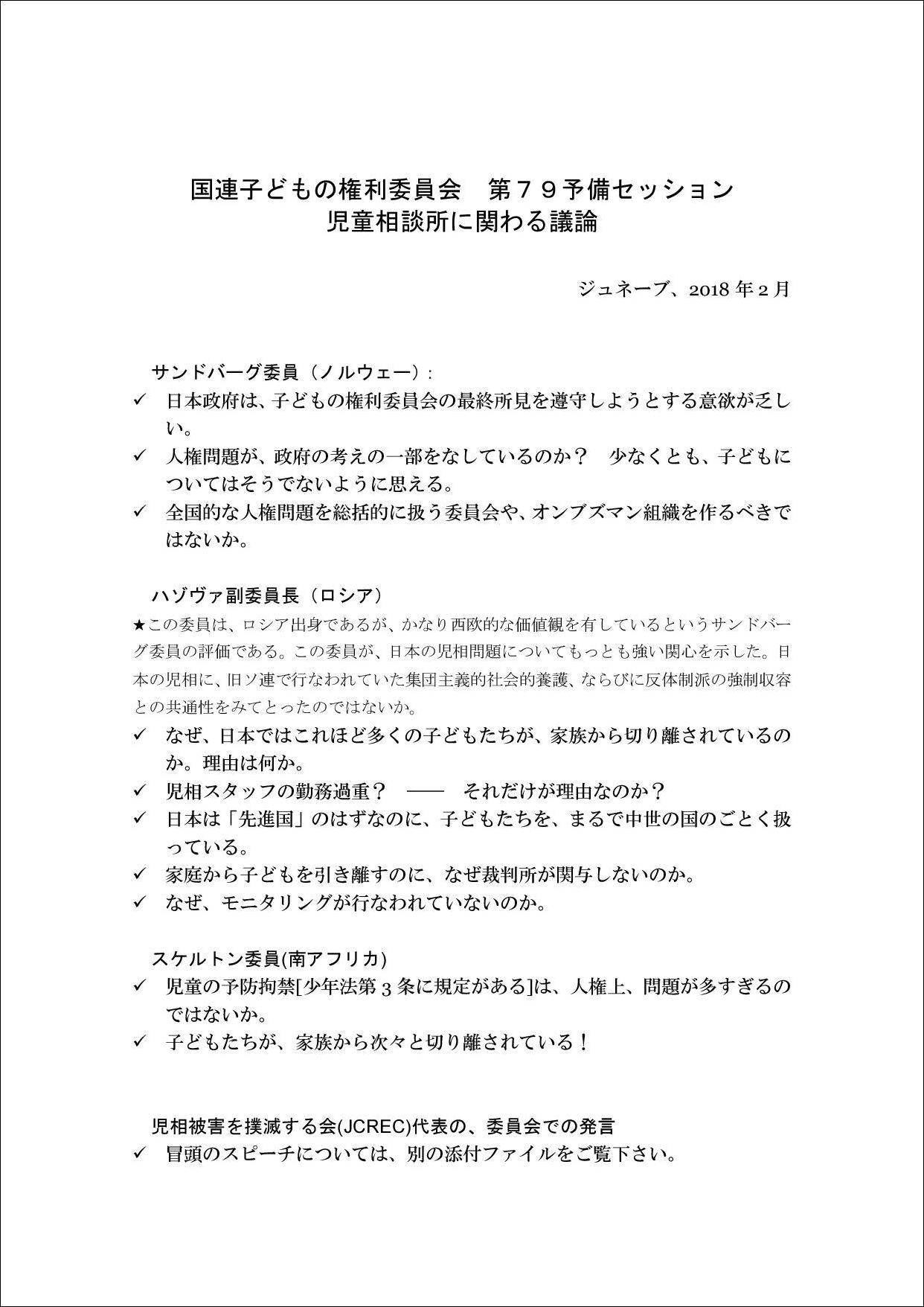 子どもの権利委員会-1-001
