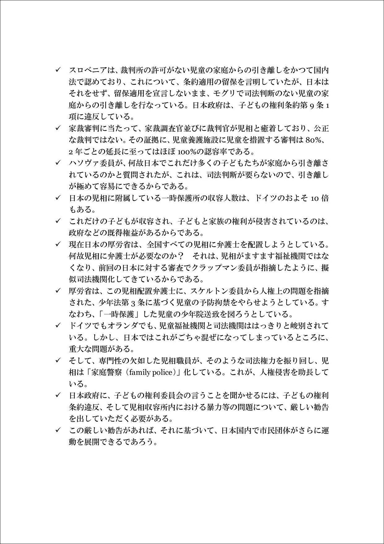 子どもの権利委員会-1-002