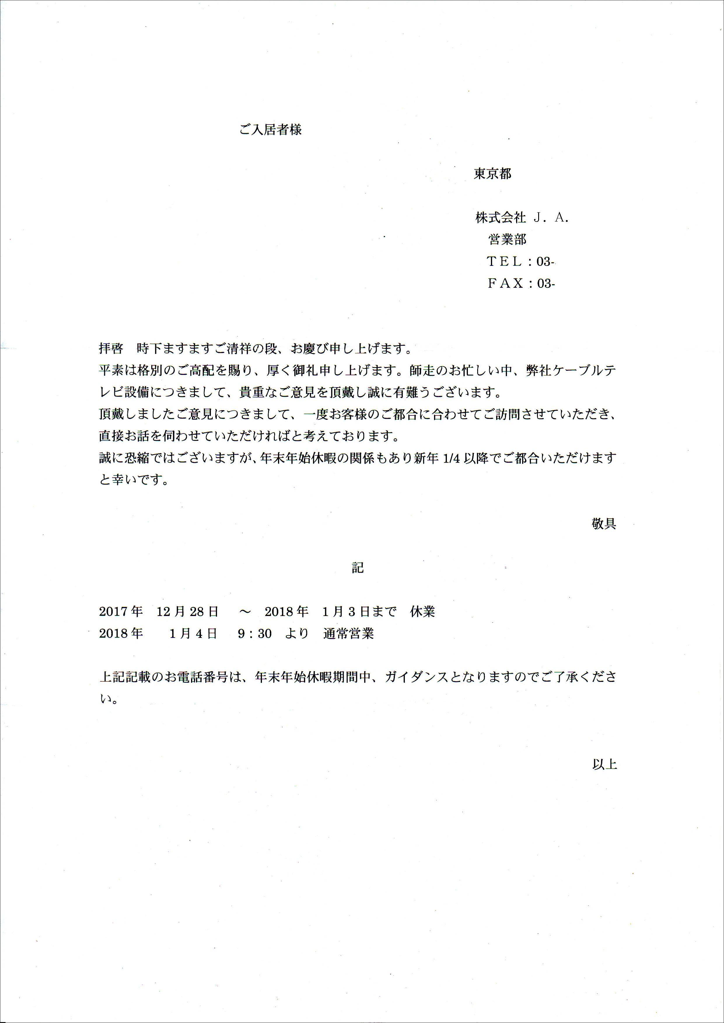 株式会社J.A.が編集部のポストに投函した文書