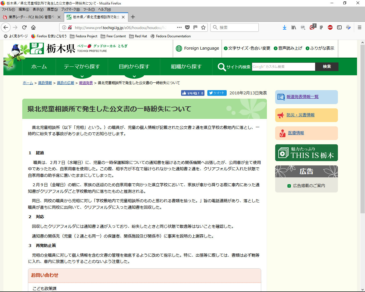 30年栃木県県北児相の事故を伝える県庁のオフィシャルページ