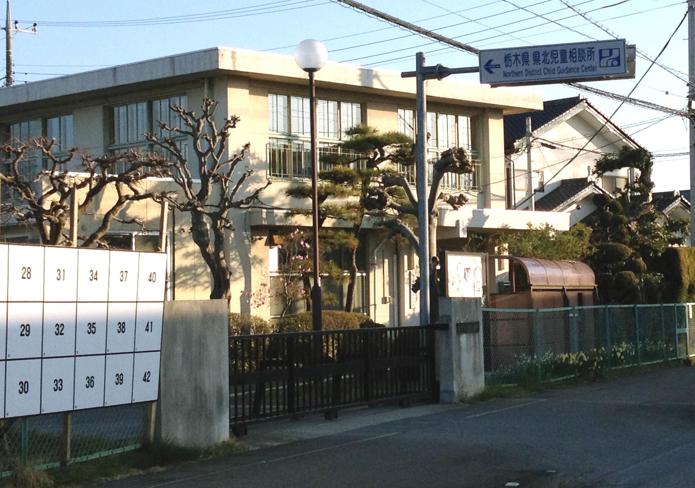 栃木県県北児童相談所