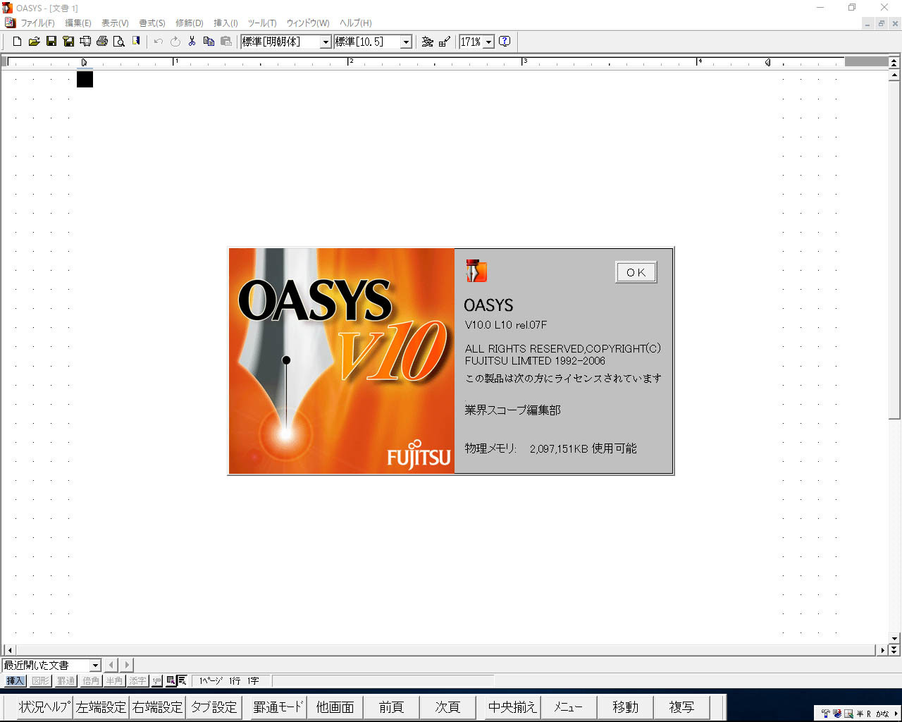 OASYS V10画面