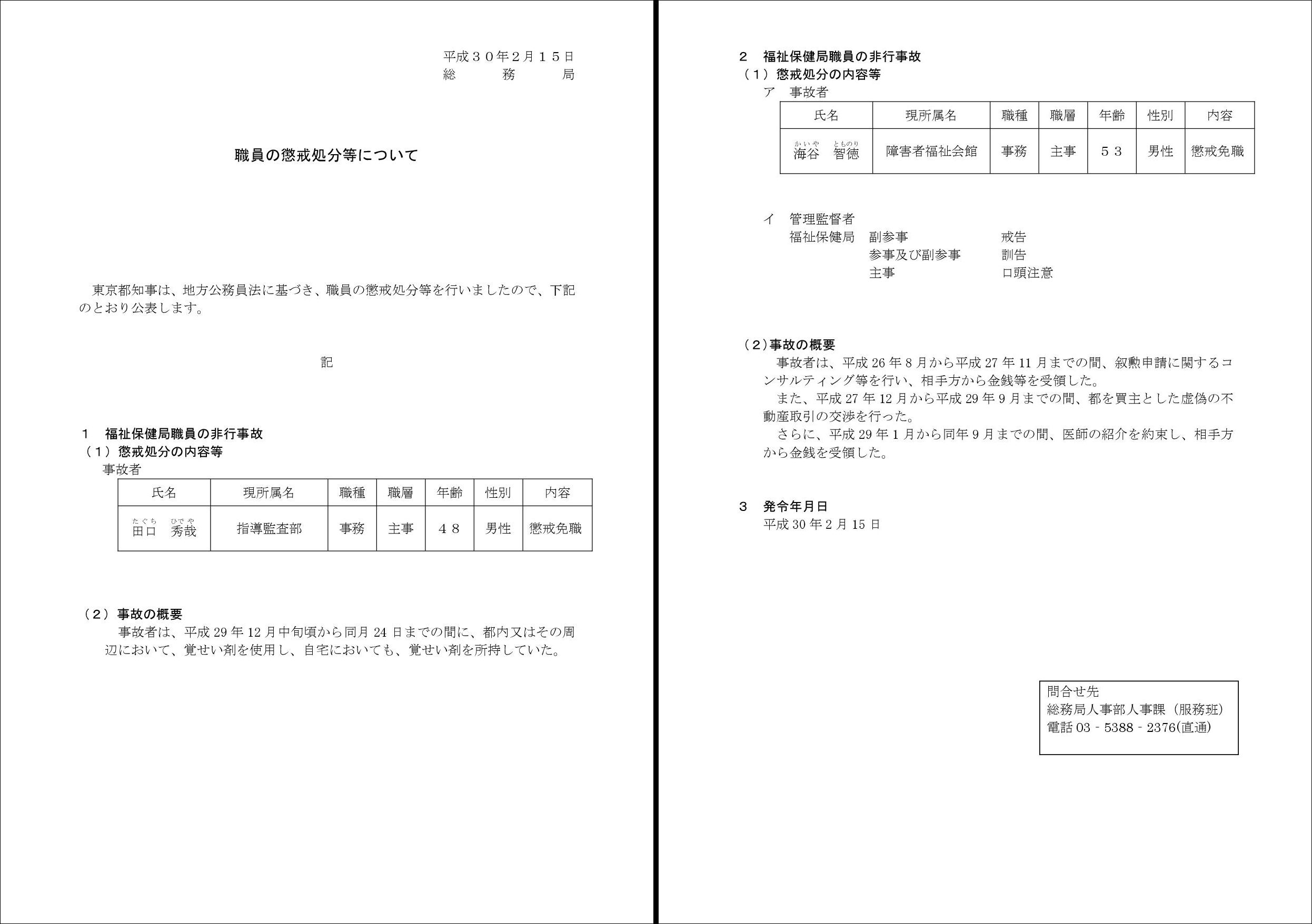 choukai300215-001.jpg