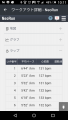 Android版「Epson Run Connect」導入(7)