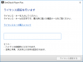 SeeQVault Player Plus購入