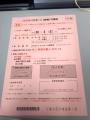 パスポートを更新申請(2)