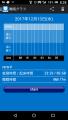 「快眠サイクル時計」を試用(2)