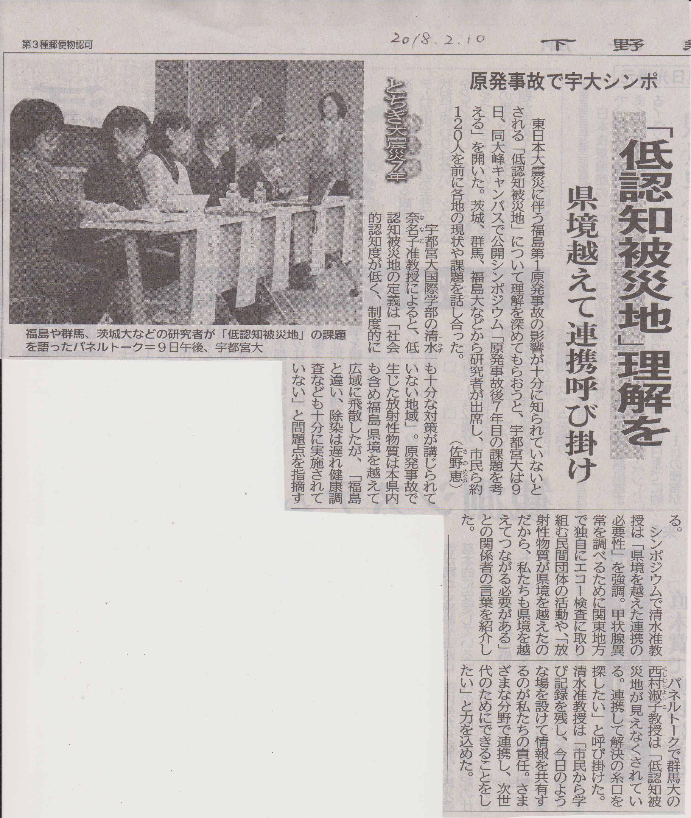 下野新聞2018年2月10日