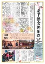 新聞20180102