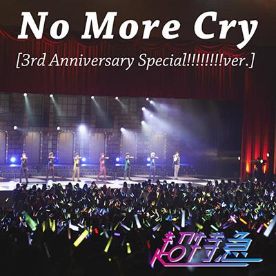 超特急「No More Cry 」[3rd Anniversary Special!!!!!!!!ver.]