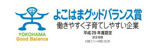 20180127グッドバランス賞000