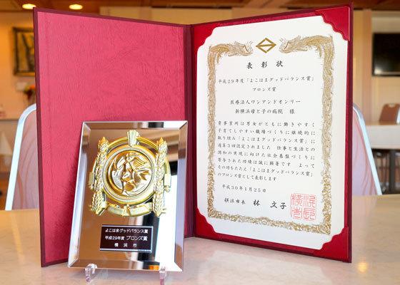 20180127グッドバランス賞001