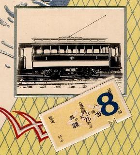 松山電気軌道01