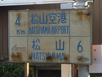 松山電気軌道03