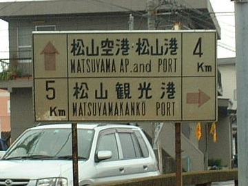 松山電気軌道04