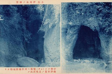 伊尾木洞01