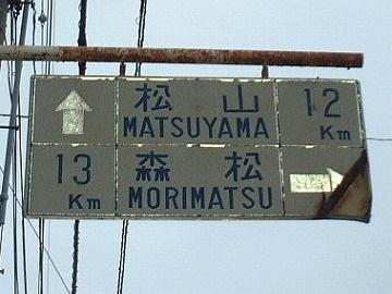 北山崎村09