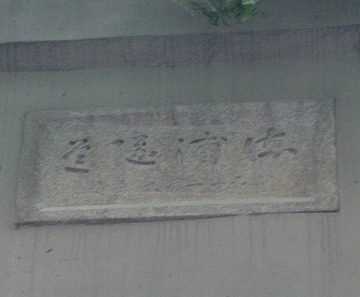 徳浦隧道05